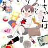 『2019年』トラウマ必至!おすすめの鬱漫画40選!衝撃のバッドエンド作まで厳選紹介!