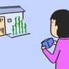 「5,000円〜」は掲載するべき?