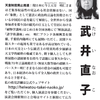武井直子の選挙公報(2015年千葉県議会選 大網白里市選挙区)