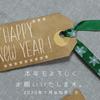 新年あけまして。