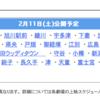ポケモン3Dアドベンチャー再上映決定!関東の上映館分布