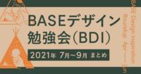 2021年のデザインチーム勉強会(BDI)まとめ【7月〜9月編】