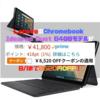 【8/1まで!】レノボのChromebook ideapad DuetがAmazonで8520円OFFクーポン付き!※7/10更新