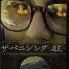 【映画】ザ・バニシング -消失-~好奇心に踊らされるな、好奇心をコントロールせよ~