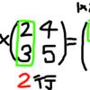 ディープラーニング学習メモ #2 行列の積