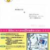 【入手】【展示】ポケモンセンターメガトウキョー プレオープン (2014年12月11日(木))
