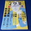 筒井康隆先生、二年ぶり新作「漸然山脈」&初期傑作選登場!!