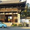 秋の京都(その途中で)