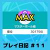 【ポケモン剣盾】ランクマでマスボ級に到達したやぁん!