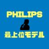 【レビュー】フィリップス9000シリーズ『S9511/12』