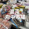 大東京綜合卸売センター(府中市場)は東南アジアの雰囲気漂う混沌とした市場だった!