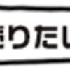 いよいよ本屋大賞ノミネート、直木賞、芥川賞発表!