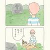 チャチャ・チャー子PART13