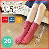 手袋屋さんが作った5本指ソックス モコモコが暖かいと人気