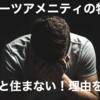 スターツアメニティの評判【賃貸部屋の借り始めから退去まで解説】