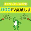 【開設から100日】このブログ10,000PVを超えました