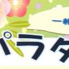 歌声パラダイス 3月26日、29日 開催!
