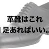 【返品無料で試着放題】僕がそこそこ良いブランド(3〜5万円)の革靴をオススメする理由。