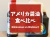 アメリカの醤油を食べ比べ【キッコーマン vs ウォルマートの醤油】Soy sauce tasting Kikkoman vs Walmart
