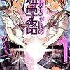 川崎直孝先生『ちおちゃんの通学路』7巻 KADOKAWA / メディアファクトリー 感想。