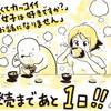 星海社COMICS「強くてカッコイイ女子は好きですか?」「お話になりません」応援イラストを描きました