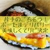 【ポーたま 櫛田表参道店】とんかつとポーたま食べてみた感想を口コミ〜!