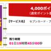 【ハピタス】セブンカード・プラスが期間限定4,000pt(4,000円)! 更に最大5,000nanacoポイントプレゼントも!