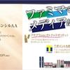 【懸賞当選】カネボウ「メディア」のアイブロウペンシル・4/100個目
