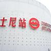 上海2日目:①上海ディズニーランド