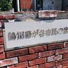 藤沢市の「地域市民の家」について