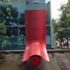 江戸川橋と都庁の清水九兵衛作品など