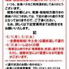 5月1日からの路線バス『尾瀬沼山峠線』の運行について