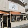 コルトンプラザの近くにかなり美味しいラーメン屋さん「菜」はローストポークがかなり美味いお店!「ののくら」が好きな人にはおススメしたいな~♡