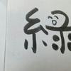 今日の漢字248