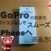 【3000円で!!】iPhoneにパソコンを使わずSDカードから写真や動画を読み込んでみる話。