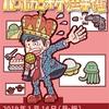 1/14(月・祝)「全NIPPONパワポカラオケ選手権」開催