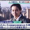 やっぱり今日もひきこもる私(291)「死ぬ権利」は「生きる権利」と背反しない  ― 京都ALS女性嘱託殺人事件を考える ―