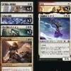 エルドレインの王権環境の白赤騎士デッキ その5 サイドボーディング2マナカード達