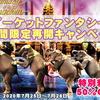 【プーケットファンタシーの4日間限定オープンキャンペーン】