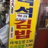 韓国🇰🇷グルメ、キンパプとトースト