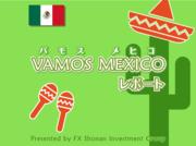 メキシコもリスクオフ免れず、次の焦点は4Q・GDP
