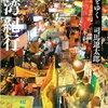 台湾には思い入れがあり、好きです。選挙後の今後にさらに注目