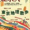東京人 (2015-11) / 特集: 東京「地理」散歩