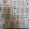 恥も外聞もない自転車叩きを展開する朝日新聞大阪