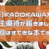 KADOKAWA(カドカワ)から株主優待の本が届きました。カドカワの株主優待、オススメです!