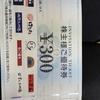 吉野家ホールディングス( 9861) さんの株主優待紹介!
