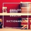 英英辞書はどう使えばいいのか?