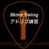 ジプシージャズ入門18〜Minor Swing(マイナースウィング) リズムギターとソロのアドリブ練習