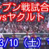 【オープン戦試合結果】vsヤクルト、本拠地初戦で6-6の引き分け!2018/3/10(土)マツダ