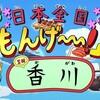 日本全国もんげー旅 in 香川